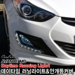 [CAR LUCE] Hyundai Avante MD - Fog Lamp Cover & LED Daylight System