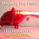 [LEDIST] Hyundai Santa Fe The Prime - Rear Bumper Moving LED Reflector Set