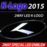 [SENSE LIGHT] KIA  - LED 2Way K-Logo Emblem Ver.2