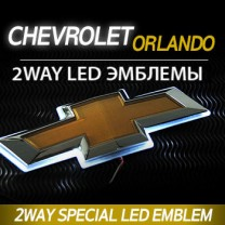 [SENSE LIGHT] Chevrolet Orlando - 2-Way LED Emblem