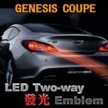 [NOBLE STYLE] Hyundai Genesis Coupe - LED 2-way Emblem Set (Front / Rear))