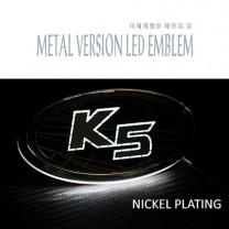 [CHANGE UP] KIA K5 - Metal Version Nickel-Chrome Plating LED Emblem