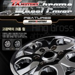 "[7X] Hyundai Grand Starex - 16"" Chrome Wheel Cover Set"