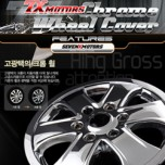 "[7X] Hyundai Grand Starex - 17"" Chrome Wheel Cover Set"