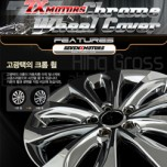"[7X] Hyundai YF Sonata - 18"" Chrome Wheel Cover Set"