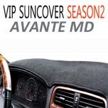 [VIP] Hyundai Avante MD - High Quality Dashboard Cover Mat Season 2