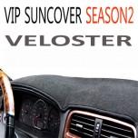 [VIP] Hyundai Veloster - High Quality Dashboard Cover Mat Season 2
