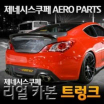 [SEQUENCE] Hyundai Genesis Coupe - Real Carbon Trunk Cover