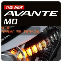 [XLOOK] Hyundai The New Avante MD - LED Turn Signal Modules Set (Normal / Moving)