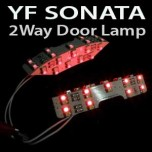 [GOGOCAR] Hyundai YF Sonata - LED 2Way Door Lamp Modules DIY Kit