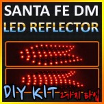 [GOGOCAR] Hyundai Santa Fe DM - Rear Bumper LED Reflector Modules Set