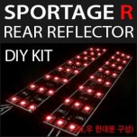 [GOGOCAR] KIA Sportage R - Rear Bumper LED Reflector Modules Set