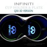 [CHANGE UP] INFINITI Q50  - LED Cup Holder Plates 3D Ver.Set