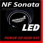 [DXSOAUTO] Hyundai NF Sonata - LED Cup Holder & Console Plate