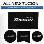[SENSELIGHT] Hyundai All New Tucson - LED Cup Holder & Console Plate Set