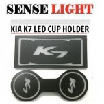 [SENSELIGHT] KIA K7 - LED Cup Holder & Console Plate Full Set