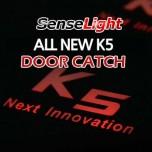 [SENSELIGHT] KIA All New K5 - LED Inside Door Catch Plates Set