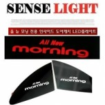[SENSE LIGHT] KIA All New Morning - LED Inside Door Catch Plates Set