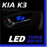 LED-вставки под ручки дверей - KIA K3 (DXSOAUTO)