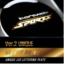 [DXSOAUTO] SsangYong Korando Sports - LED Lettering Door & Cup Holder Plates VER.2