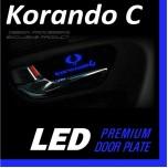 [DXSOAUTO] SsangYong Korando C- LED Premium Door Plate Set