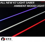 [LED & CAR] KIA All New K7 - Light Saber Ambient Mood Light