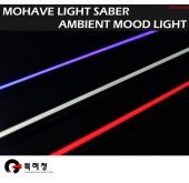 [LED & CAR] KIA Mohave - Light Saber Ambient Mood Light
