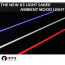 [LED & CAR] KIA The New K3 - Light Saber Ambient Mood Light