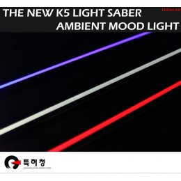 [LED & CAR] KIA The New K5 - Light Saber Ambient Mood Light