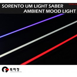 [LED & CAR] KIA Sorento UM - Light Saber Ambient Mood Light