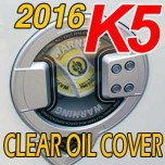 [EXOS] KIA All New K5 - Clear Oil Cover with Oil cap