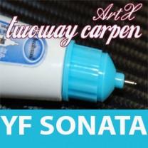 [ARTX] Hyundai YF Sonata - Repair Paint Twoway Car Pen Set