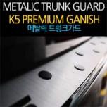 [ZEO] KIA K5 - Premium Metallic Trunk Guard Plate