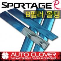 [AUTO CLOVER] KIA Sportage R - PVC B Pillar Molding Set (A977)