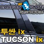 [EXOS] Hyundai Tucson iX - Carbon ST B Plate Molding Set