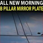 [RACETECH] KIA All New Morning - Glass B Pillar Mirror Plate Set