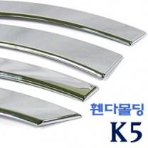 [AUTO CLOVER] K5 - Fender Chrome Molding (A545)