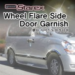 [HANIL] Hyundai Grand Starex - Fender & Side Chrome Molding Package