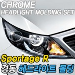 [KYOUNG DONG] KIA Sportage R - Head Lamp Chrome Molding (K-953)