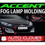 [AUTO CLOVER] Hyundai New Accent Wit - Fog Lamp & Reflector Chrome Molding Set (C413)