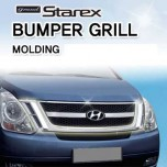 [HSM] Hyundai Grand Starex - Bumper Grille Cover Chrome Molding Set