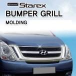 [HSM] Hyundai Grand Starex - Bumper Grille Cover Chrome Molding Set