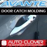 [AUTO CLOVER] Hyundai Avante MD - Door Catch Chrome Molding (B811)