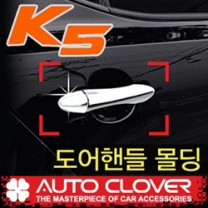 [AUTO CLOVER] KIA K5 - Door Catch Chrome Molding Set (B820)