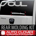 [AUTO CLOVER] KIA Soul - Rear Chrome Molding Kit (C273)