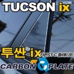 [EXOS] Hyundai Tucson iX - Carbon ST C Plate Molding Set