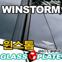 [EXOS] GM-Daewoo Winstorm - Glass C Plate New Version Molding Set