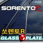 [EXOS] KIA Sorento R - Glass C Plate New Version Molding Set