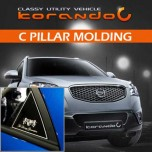 [ARTX] SsangYong Korando C  - Luxury Generation C Pillar Molding Set
