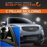 [ARTX] SsangYong Korando C  - Luxury Generation C Pillar Molding Set